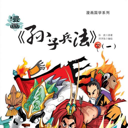 漫画《孙子兵法》下(一)